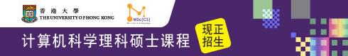 香港大学计算机科学理科硕士课程正在招生