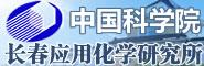 中国科学院长春应用化学研究所