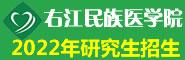 右江民族医学院2019年硕士研究生招生简章与招生专业目录