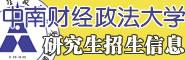 中南财经政法大学研究生信息